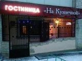На Кузнечной, гостиница