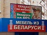 Мебель Беларуси, салон мебели